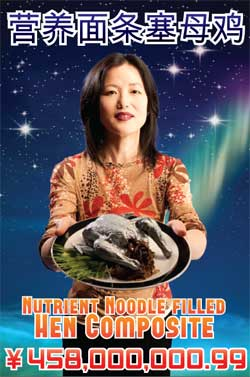 Noodle Filled Hen Composite Menu Poster